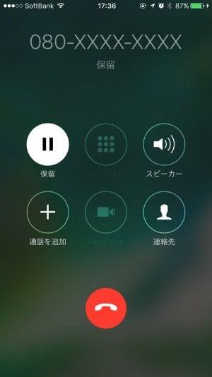 iPhone:保留