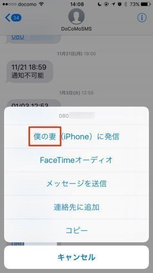 iPhone:電話番号から連絡先を確認する