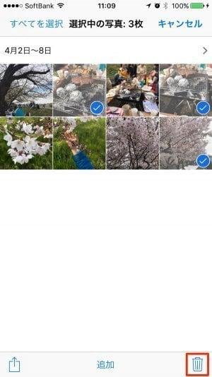 iPhone:アルバムから写真を一括削除する