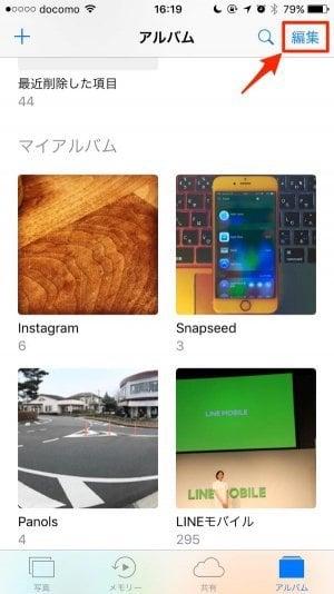 iPhone:アルバムの編集