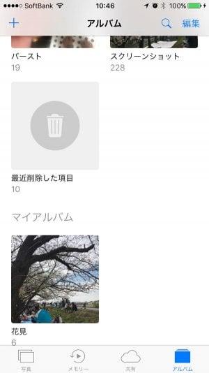iPhone:アルバム