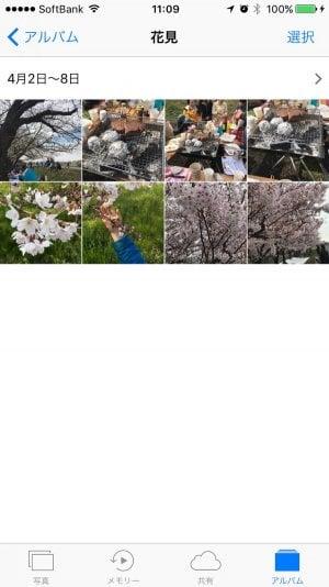 iPhone:アルバムから写真を削除する