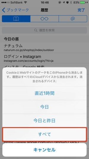 iPhone:Safariの「よく閲覧するサイト」を削除する