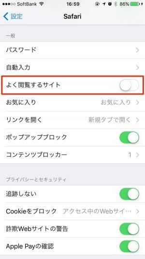 iPhone:Safariの「よく閲覧するサイト」を非表示にする