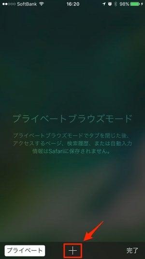 iPhone:Safariのプライベートブラウズ