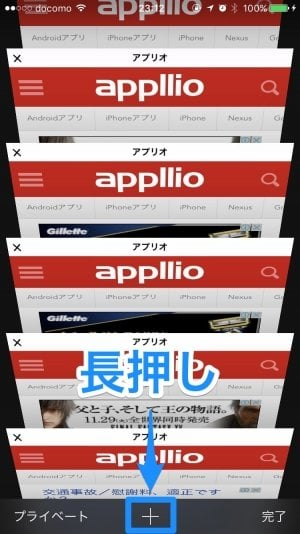 iPhone:Safariの「最近閉じたタブ」にアクセス
