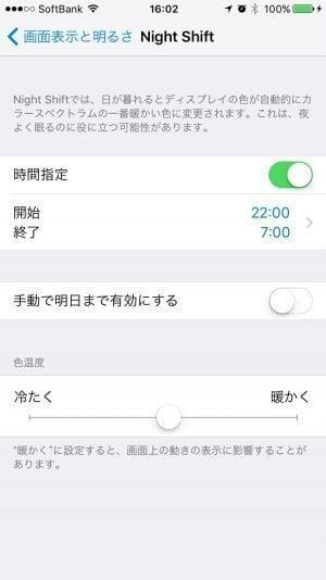 iPhone:Night Shift