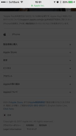 iPhone:一番上までスクロールする