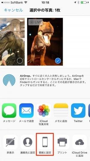 iPhone:壁紙を設定する方法