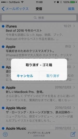 iPhone:シェイクで取り消し