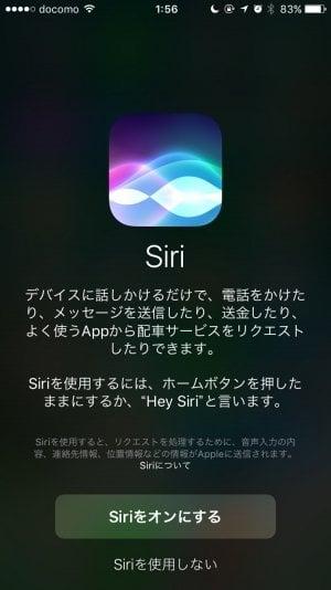 iPhone:Siriをオンにする