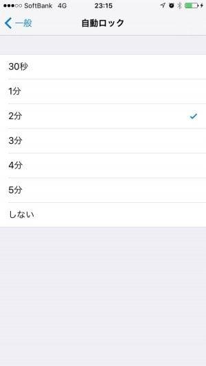 iPhone:自動ロックまでの時間