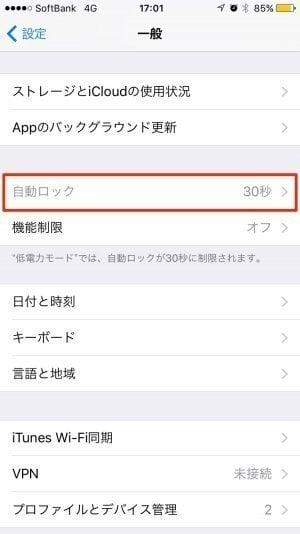 iPhone:自動ロック
