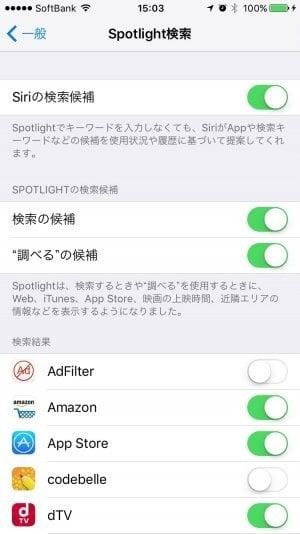 iPhone:Spotlight検索の設定