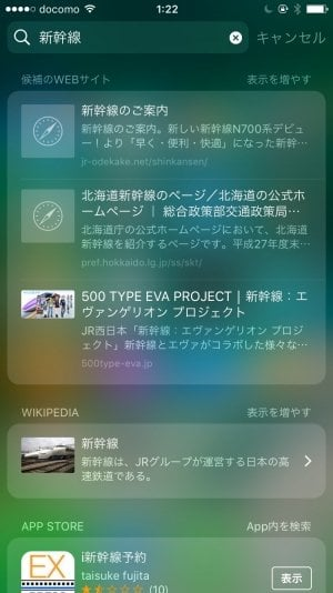iPhone:Spotlightの検索候補