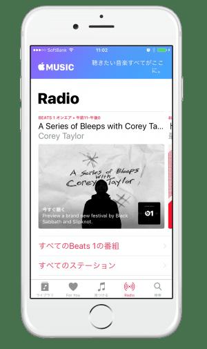 iPhone:ミュージック