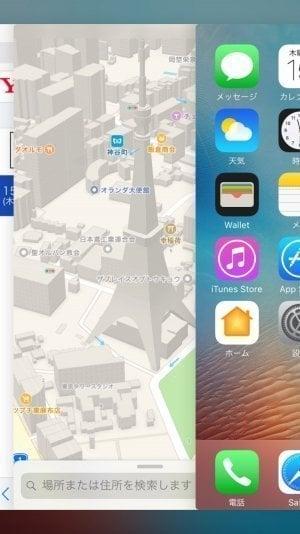 iPhone:マルチタスク画面