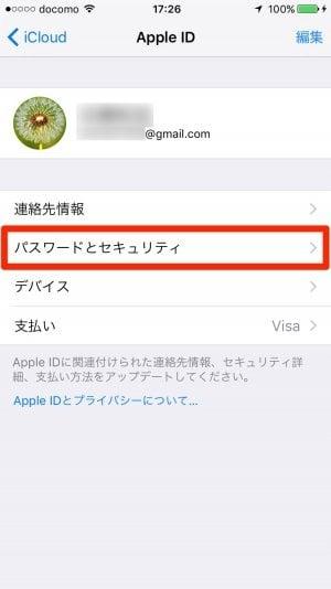 iPhone:パスワードとセキュリティ