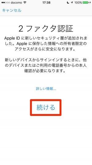 iPhone:2ファクタ認証を設定