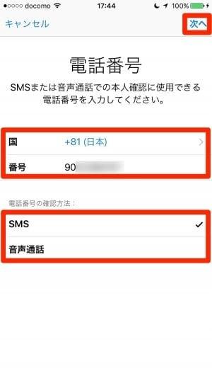 iPhone:2ファクタ認証を設定(電話番号)