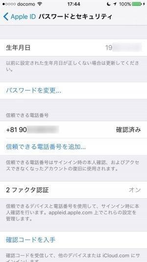 iPhone:2ファクタ認証を設定完了