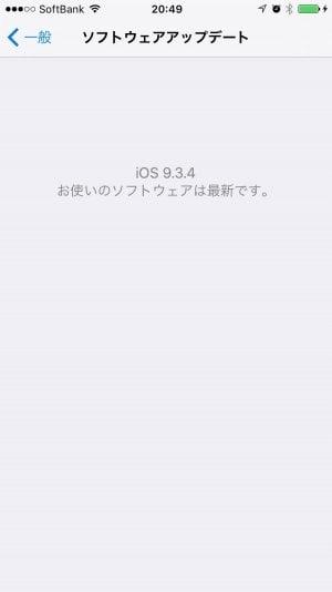 iPhone:アップデート完了
