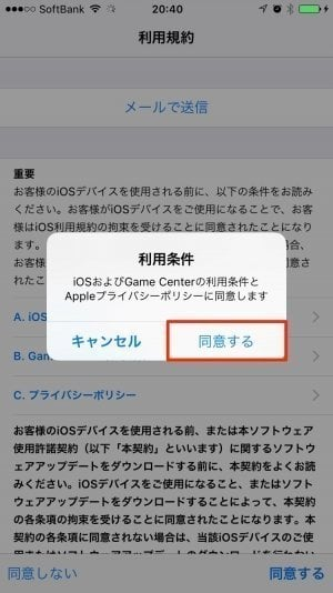 iPhone:利用規約の同意