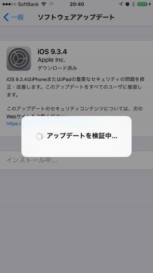 iPhone:アップデート検証