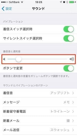 iPhone:設定アプリの「サウンド」で調節する