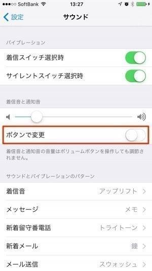 iPhone:着信音や通知音の音量を固定する