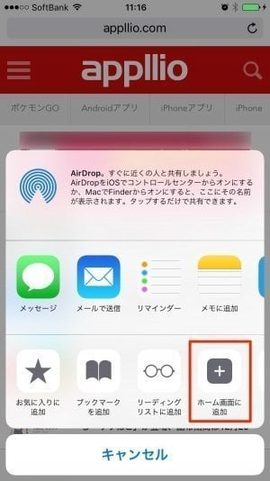 iPhone:ホーム画面に追加