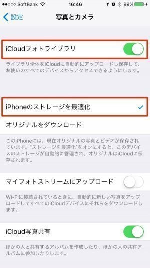 iPhone:iCloudフォトライブラリ