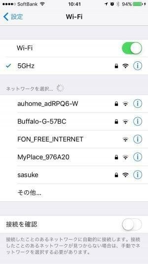 iPhone:Wi-Fiネットワークに接続