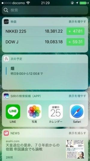 iPhone:LINEウィジェット