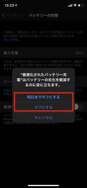iOS13の状態で充電を100%フルにする