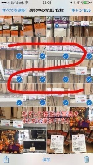iPhone 複数選択