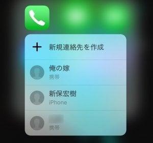 3DTouch:電話アプリ