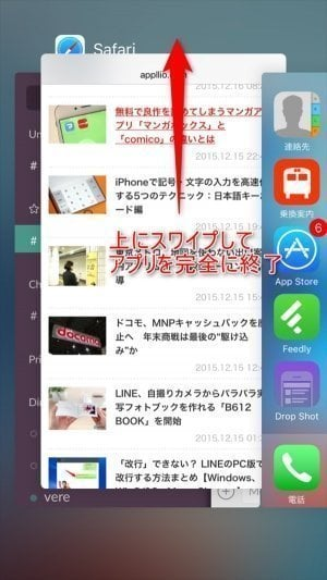 iPhone 重い 遅い 解消
