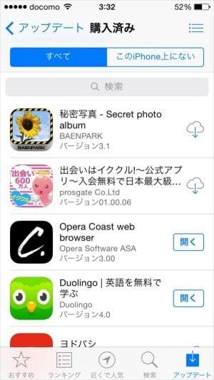 iPhoneのアプリ履歴を非表示