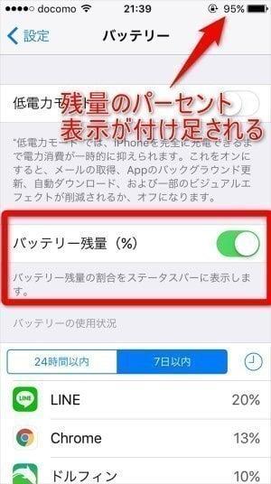 iPhone バッテリー 表示 色 アプリ