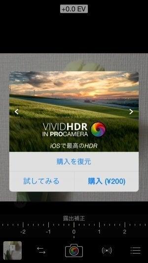 iPhone カメラアプリ比較