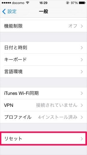 iPhone 文字変換 履歴 削除