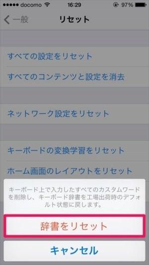 iPhoneで変換履歴削除