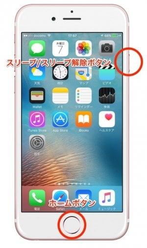 iPhone:強制再起動
