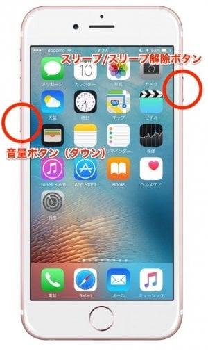 iPhone 7:強制再起動