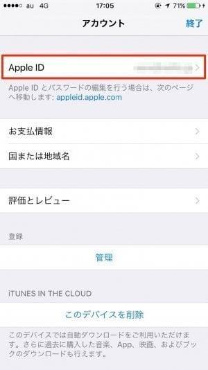 Apple ID パスワード 変更