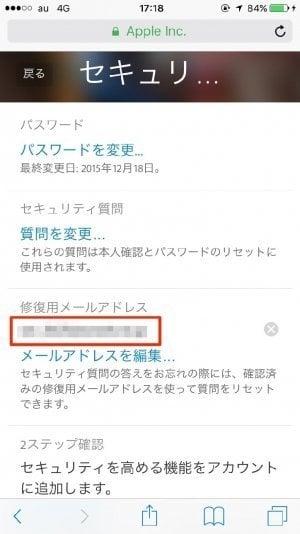 Apple ID 修復用メールアドレス 変更