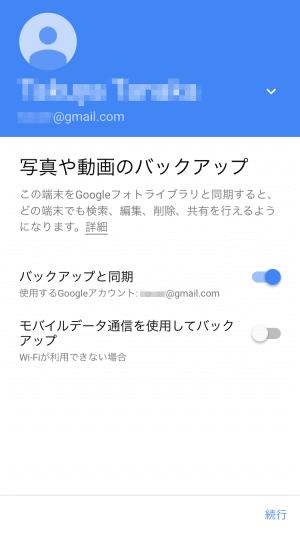 iPhone 写真 バックアップ Googleフォト