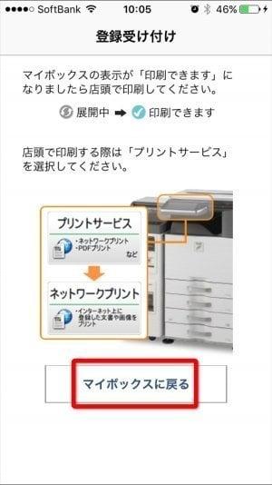 iPhone 写真 印刷 現像 ローソン ファミマ サンクス