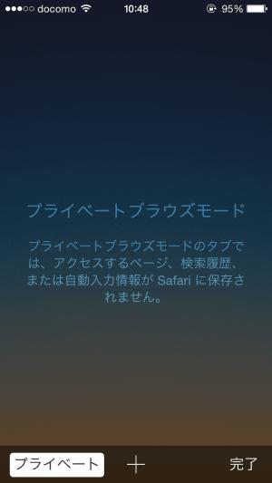 iPhone Safari プライベートブラウズ